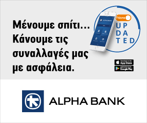 Ad8-ALPHA-BANK-now