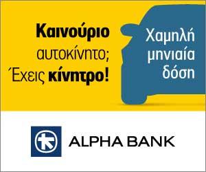 Ad8-ALPHA-BANK-now