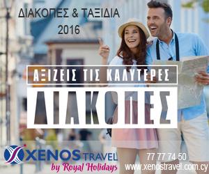 Adv25-Xenos Travel - 300x250