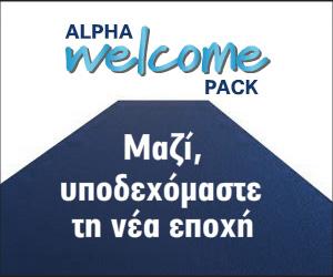 Ad16- Alpha Αρχική