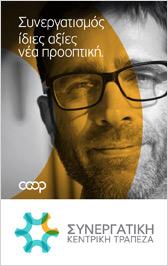 Adv 13 - COOP