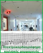 Σε ευαίσθητους ασθενείς το στρες μπορεί να είναι η αιτία καρδιακής ανακοπής
